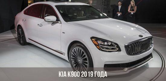 Kia K900 2019 года