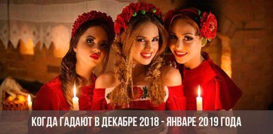 Девушки в красных одеждах