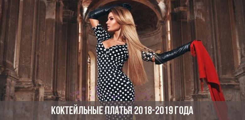 Коктейльные платья 2018-2019 года