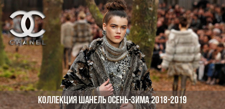Коллекция Шанель осень-зима 2018-2019 года: показ мод