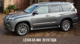 Lexus GX 460 2019 года