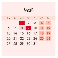 Календарь на май 2019 года