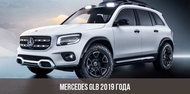 Mercedes GLB 2019-2020 года