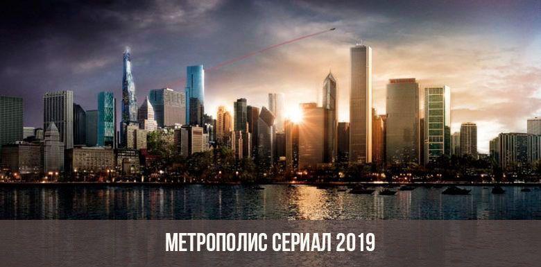 Кадр из сериала 2019 года Метрополис