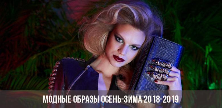 Модные образы осень-зима 2018-2019