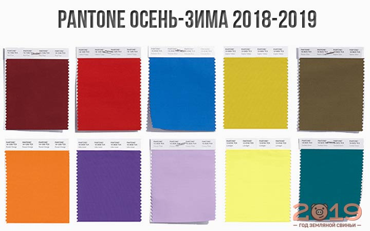 Цвета Пантон осень-зима 2018-2019
