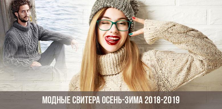 Модные свитера осень-зима 2018-2019