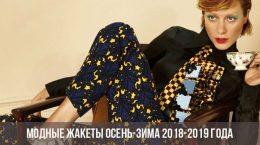 Модные жакеты осень-зима 2018-2019 года