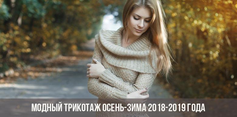 Модный трикотаж осень-зима 2018-2019 года