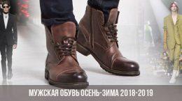 Мужская обувь осень-зима 2018-2019