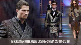 Мужская одежда осень-зима 2018-2019