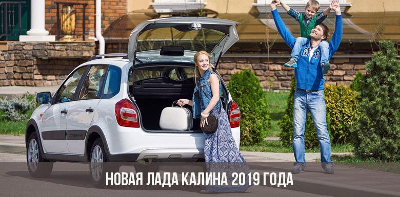 Лада Калина 2019