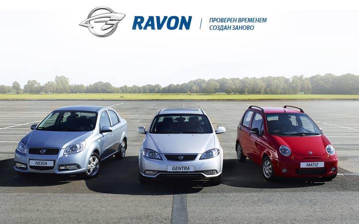 Новые автомобили Равон
