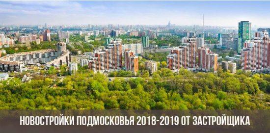 Новостройки Подмосковья 2018-2019 года