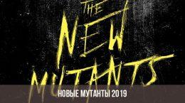 Новые мутанты 2019