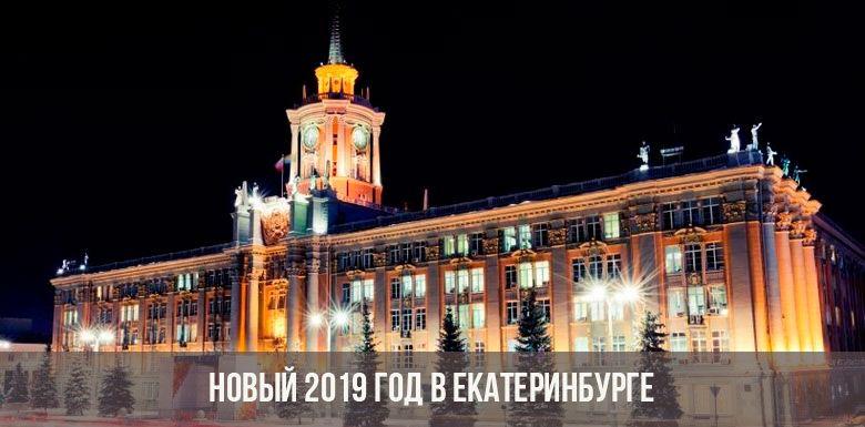 Новый год в Екатеринбурге