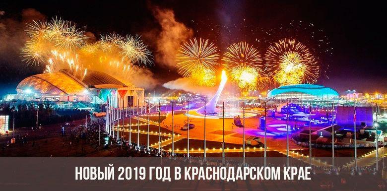 Новый год в Краснодарском крае