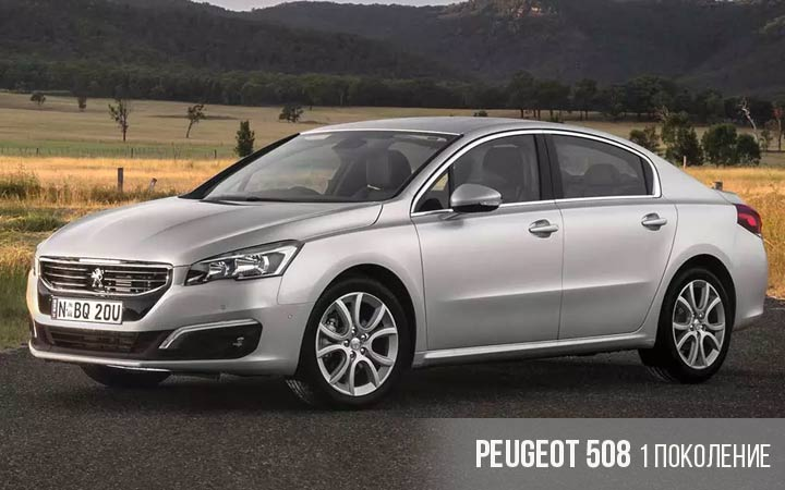 Peugeot 508 1 поколение