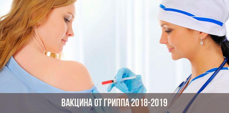 Девушке делают прививку