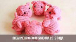Свинки амигуруми