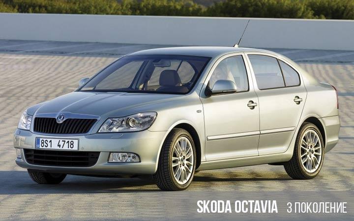 Skoda Octavia 3 поколение
