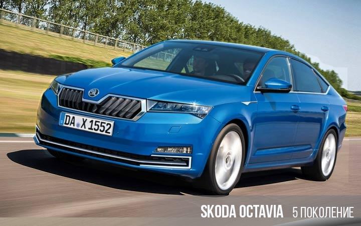 Skoda Octavia 5 поколение