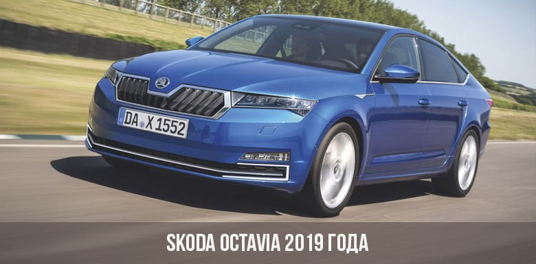 Skoda Octavia 2019 года