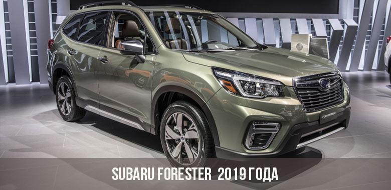 Subaru Forester 2019 года