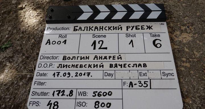 Съемки фильма Балканский рубеж