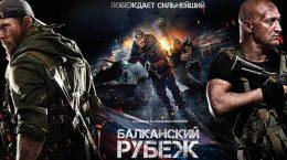 Балканский рубеж фильм 2019 года