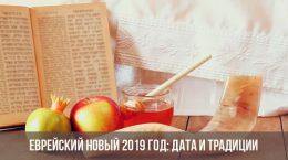Еврейский Новый 2019 год: какого числа, дата картинки