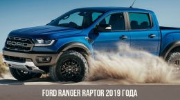 Ford Ranger Raptor 2019 года