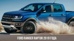 Ford Ranger Raptor 2019 года