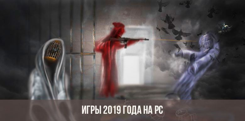 Компьютерные игры на 2019 год