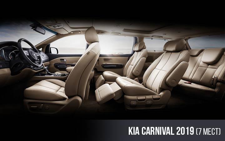 7-местный салон Kia Carnival 2019