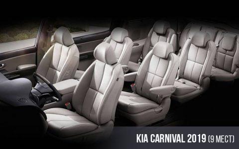 9-местный салон Kia Carnival 2019