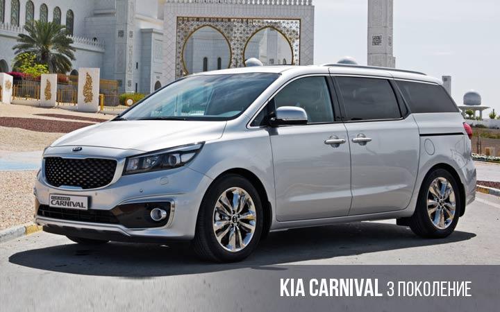 Kia Carnival (Sedona) 2019 года, фото, цена, характеристики