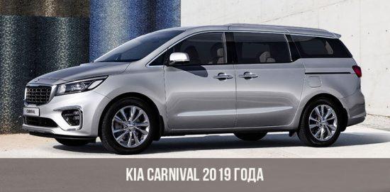 Kia Carnival 2019 года