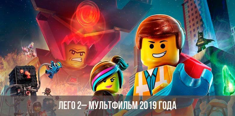 Лего 2 мультик 2019 года
