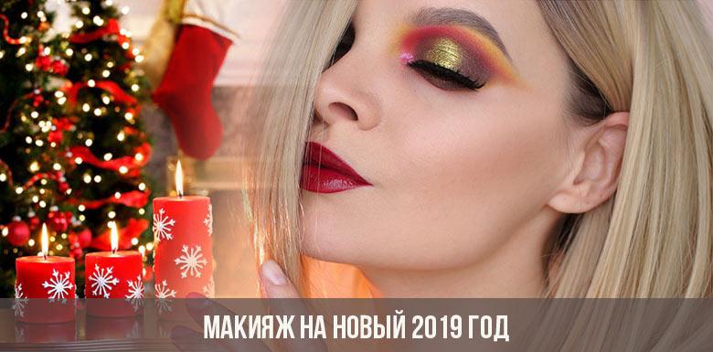 Макияж на Новый 2019 год