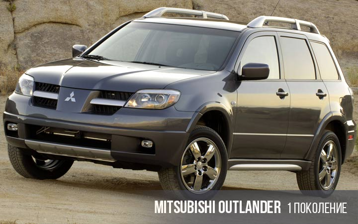 Mitsubishi Outlander 1 поколение