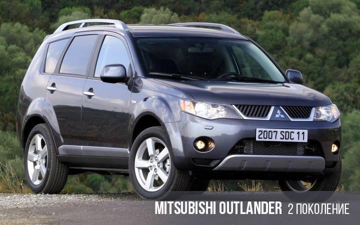 Mitsubishi Outlander 2 поколение