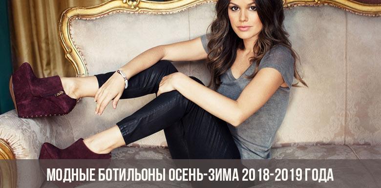 Модные ботильоны осень-зима 2018-2019 года
