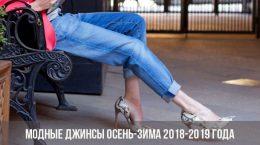 Модные джинсы осень-зима 2018-2019 года