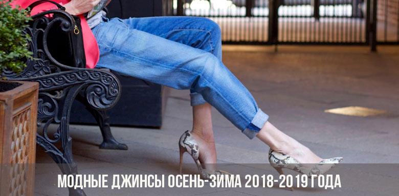 8c0a9eaf731 Модные джинсы осень-зима 2018-2019 года