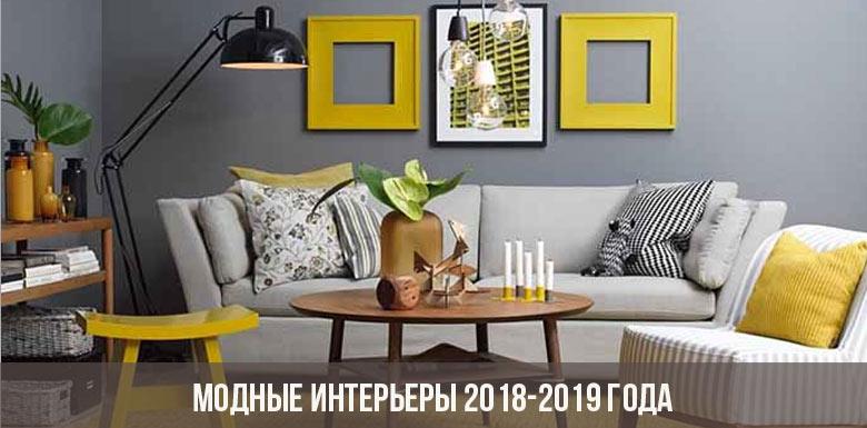 Модные интерьеры 2018-2019 года