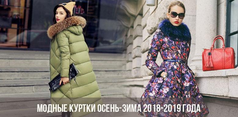 Модные куртки осень-зима 2018-2019 года