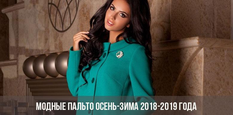 Модные пальто осень-зима 2018-2019 года