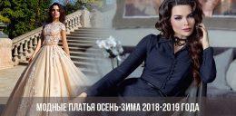 Модные платья осень-зима 2018-2019 года