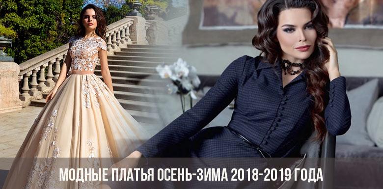 6d319211bc8 Модные платья осень-зима 2018-2019 года